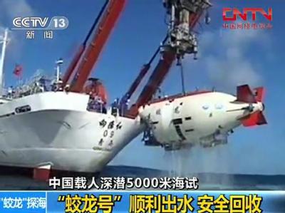 Ein chinesisches Tauchboot hat 5057 Meter Meerestiefe erreicht (TV-Grab).