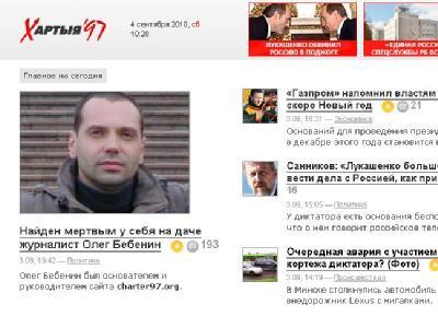 Die Internetseite des weißrussischen Regimekritikers Oleg Bebenin.